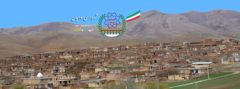 شهرداری سودجان