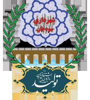 وب سایت رسمی شهرداری سودجان